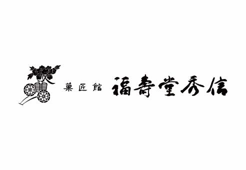 福壽堂秀信