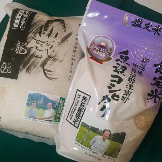 【月末4days】お米がお買い得!!