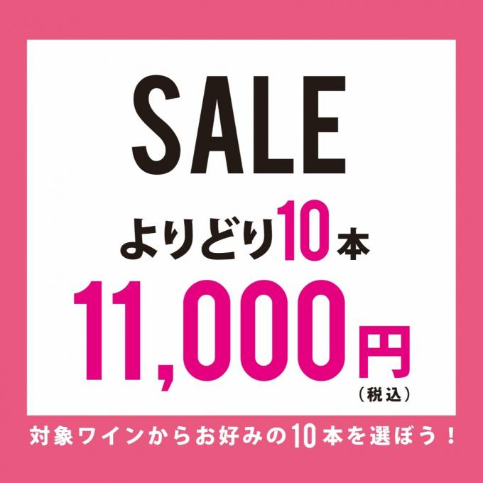 ≪残りわずか!≫よりどり10本11,000円セール!