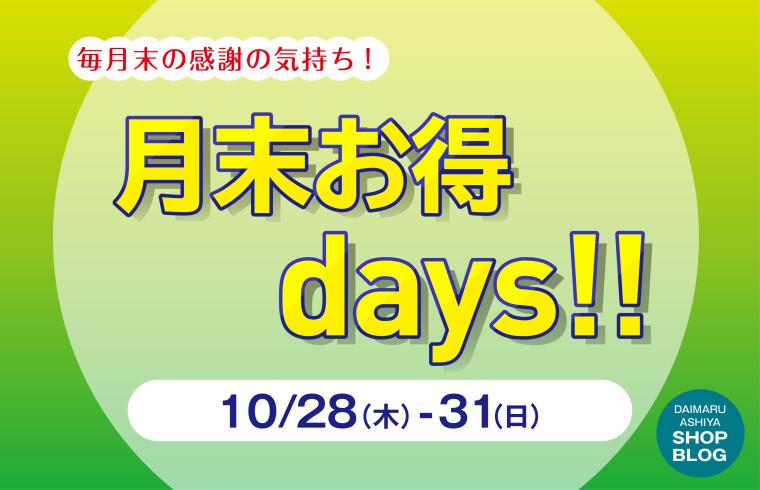 月末お得Days!!