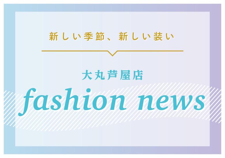 ファッション情報