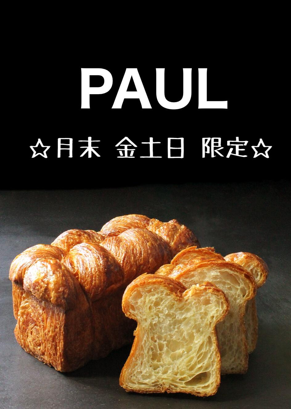 ⭐︎月末 金土日限定⭐︎〈PAUL〉ブリオッシュ・フィユテ