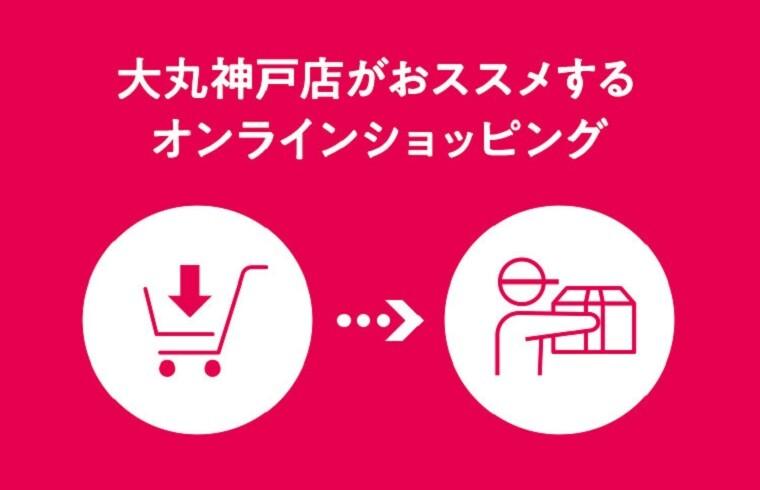 オンラインショッピングおすすめ特集♪