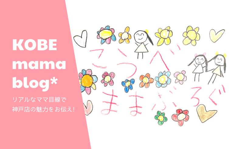 KOBE mama blog* です!よろしくお願いします♪