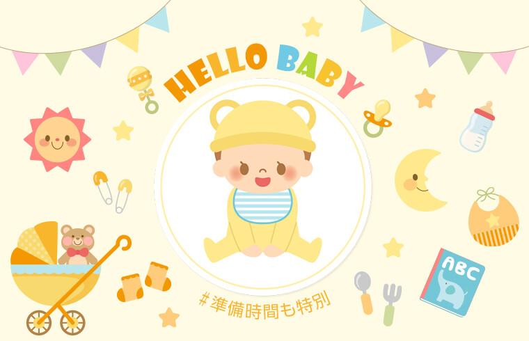 Hello Baby #準備時間は特別