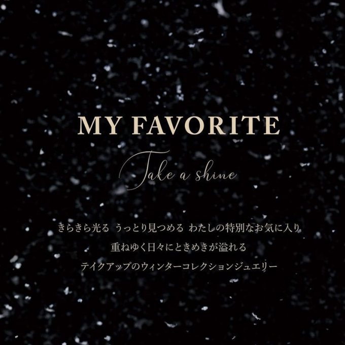 winter collection『My Favorite』