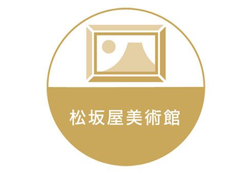 松坂屋美術館 TOPICS
