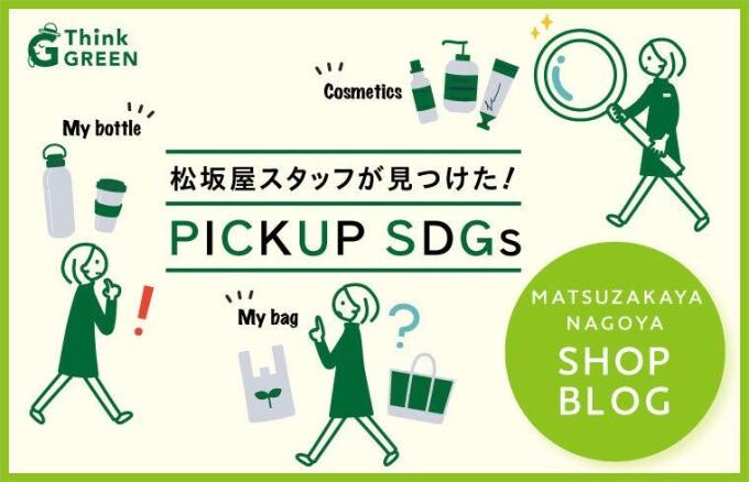 松坂屋スタッフが見つけた!PICK UP SDGs