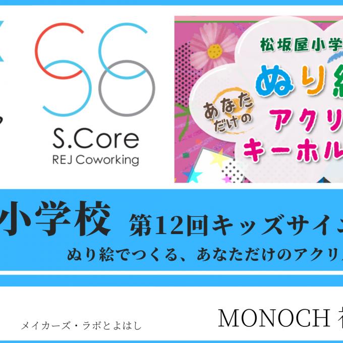 実施レポート 松坂屋小学校 第12回キッズサイエンス「ぬり絵でつくる、あなただけのアクリルキーホルダー」オンラインワークショップ