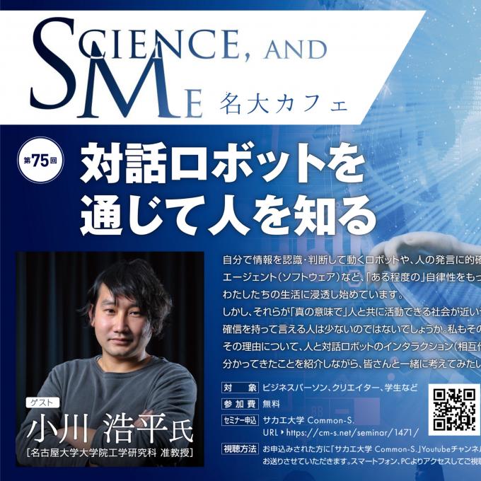 """実施レポート 第75回名大カフェ〝Science, and Me"""" 対話ロボットを通じて人を知る オンラインセミナー"""