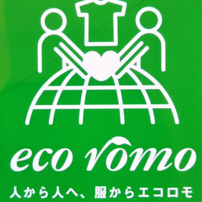 衣料品引取り【ワールドエコロモキャンペーンのご案内】