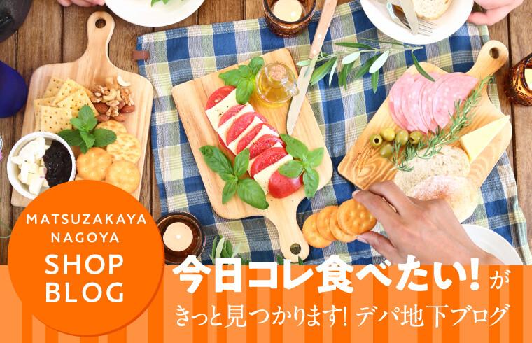 今日コレ食べたい!がきっと見つかります!デパ地下ブログ