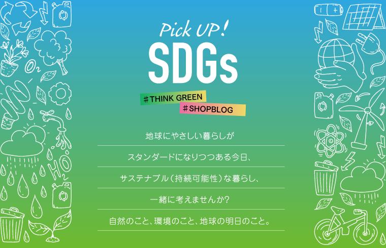 Pick UP!SDGs