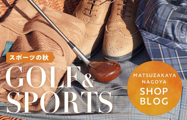 スポーツの秋!ゴルフ&スポーツ