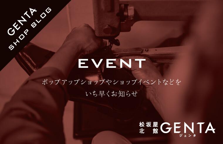 GENTA_イベント