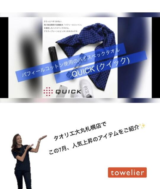 7月人気上昇アイテム✨西川×今治『QUICK』