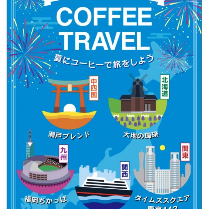全国ご当地コーヒセットが期間限定販売開始!