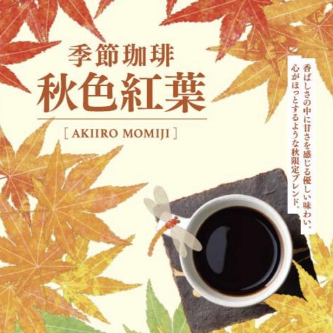 🍁【季節珈琲】秋色紅葉🍁
