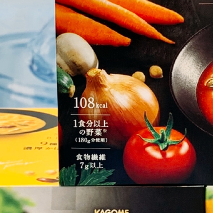 野菜で満足ごちそうスープ<7F ナチュレサプリメント>