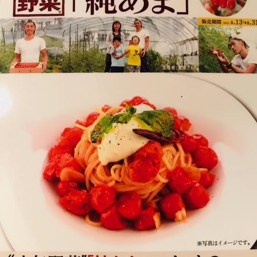 【期間延長決定!】本気野菜『純あま』ミニトマトのペペロンチーノ🍅