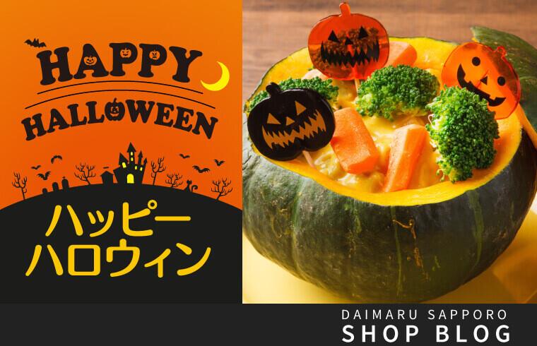お家で楽しむHappy Halloween!
