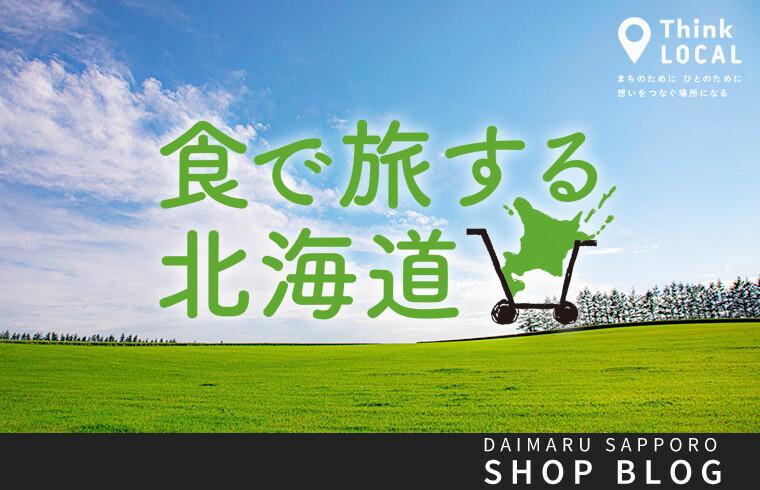 食で旅する北海道