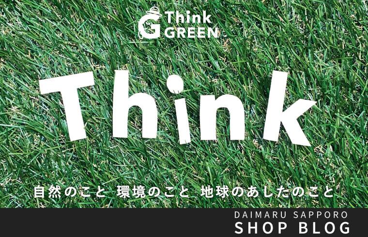 Think GREEN 〜自然のこと 環境のこと 地球のあしたのこと〜