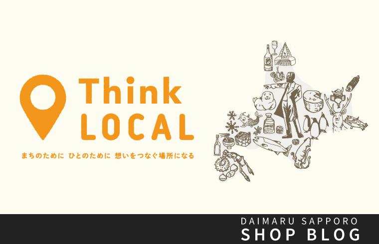 Think LOCAL 〜北海道のモノ・コト再発見〜