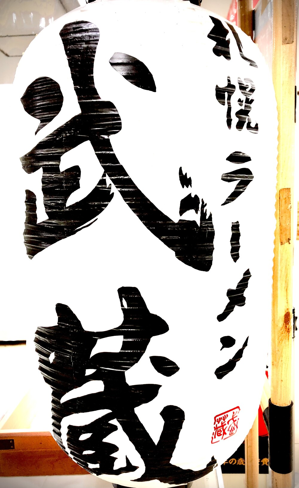 【秋の大北海道市】札幌ラーメン武蔵