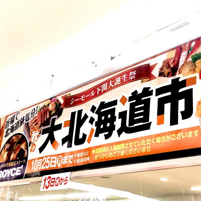【秋の大北海道市】開催!