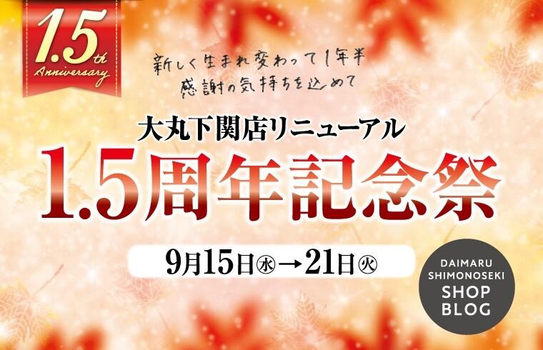 大丸下関店リニューアル 1.5周年記念祭