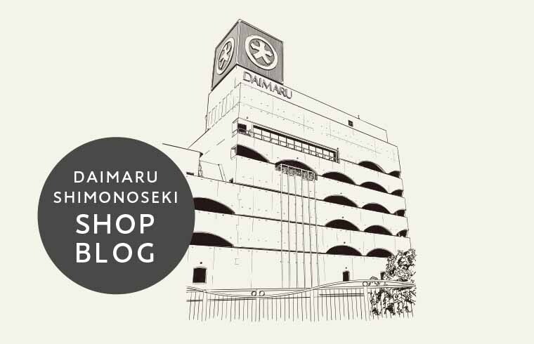 下関店ショップブログがスタートいたしました!