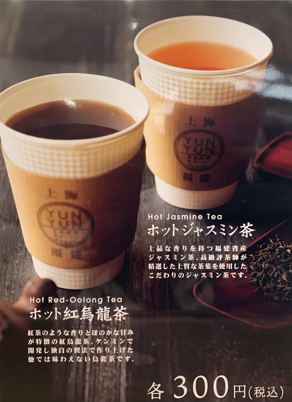 高級茶葉の中国茶はいかがですか・・