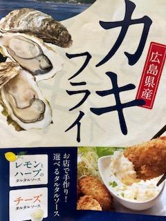~秋の新商品~ カキフライ