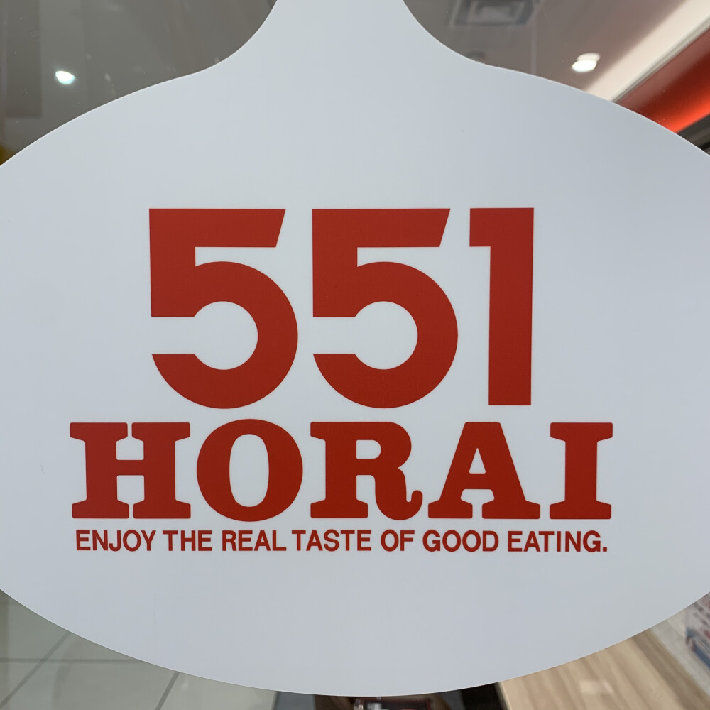 551蓬莱の期間限定お弁当のご案内!