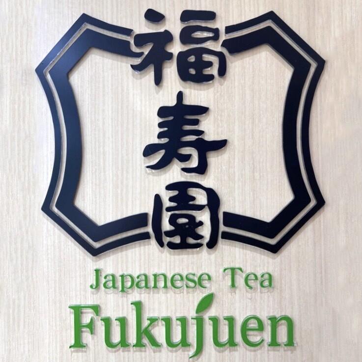 秋のお茶〈数量限定〉