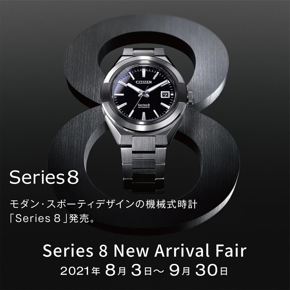 Series 8 (シリーズエイト)