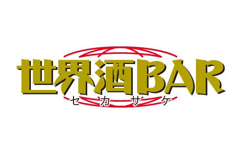 世界酒BAR セカサケ