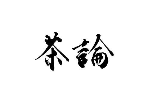 茶論 大丸心斎橋店