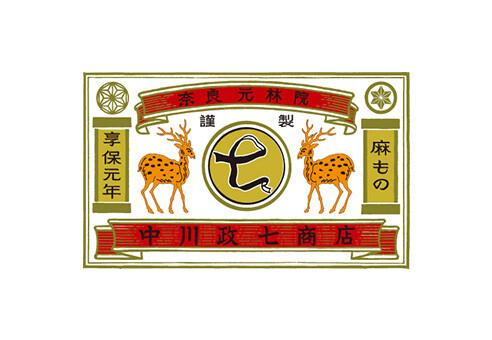 中川政七商店・茶論