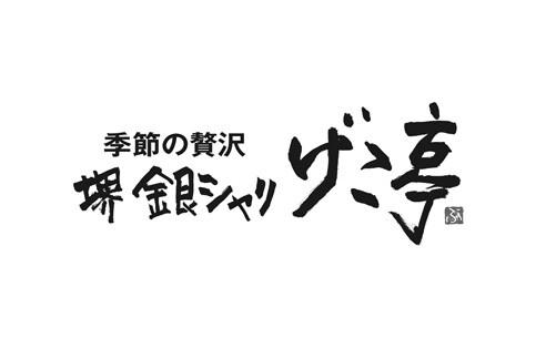 季節の贅沢 堺 銀シャリ げこ亭