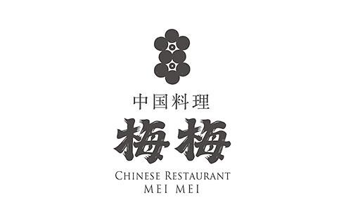 中国料理 梅梅