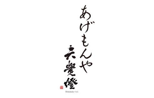 あげもんや六覺燈  Rokukaku-tei