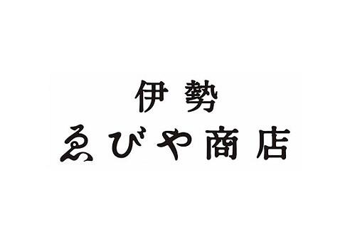 伊勢 ゑびや商店
