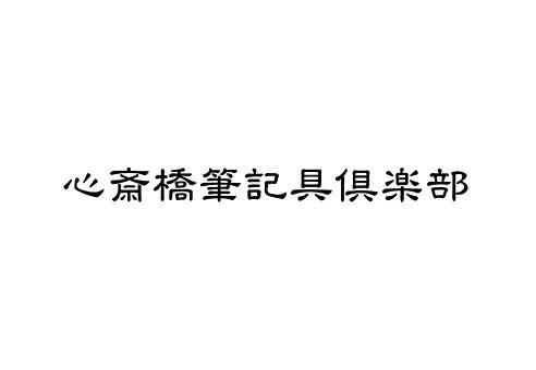 心斎橋筆記具倶楽部