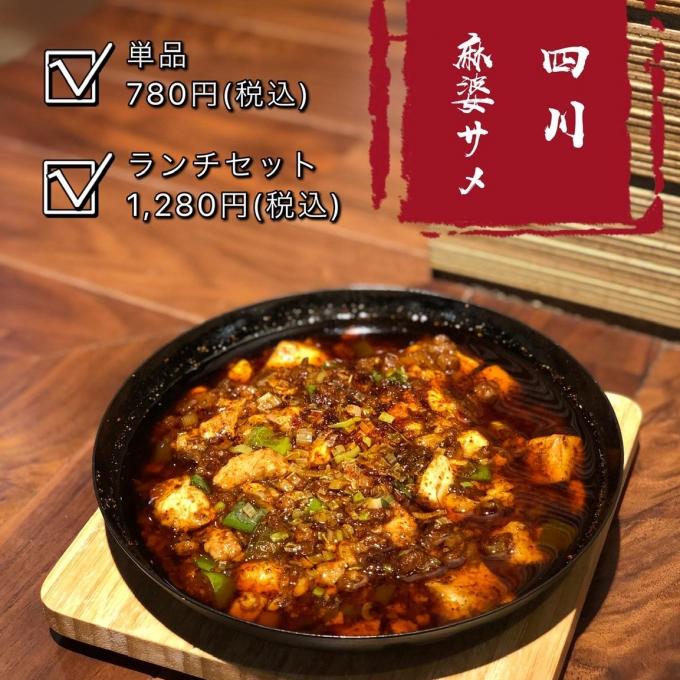 冬なら熱々の四川麻婆豆腐‼︎(古樹軒オリジナル料理)