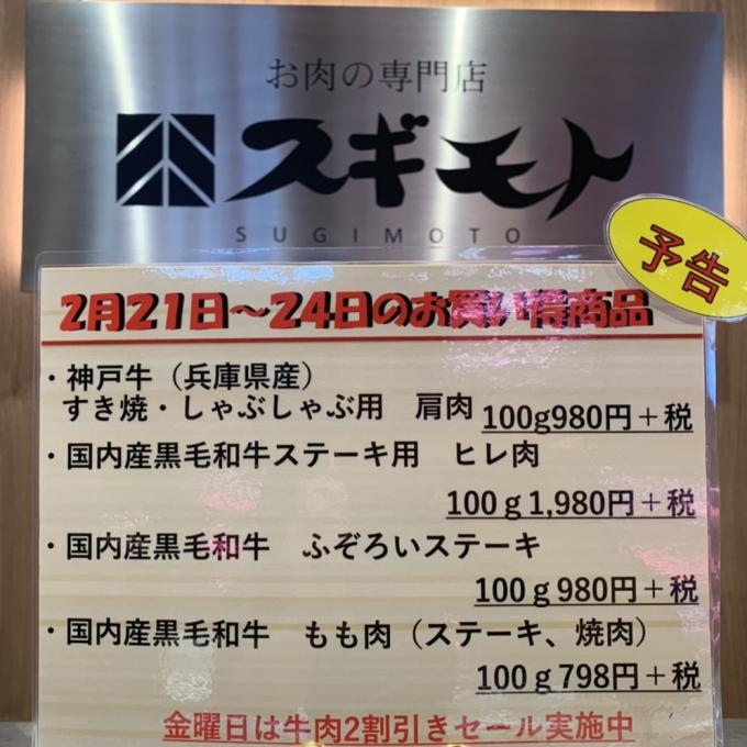 2月21日〜24日お買い得情報!!