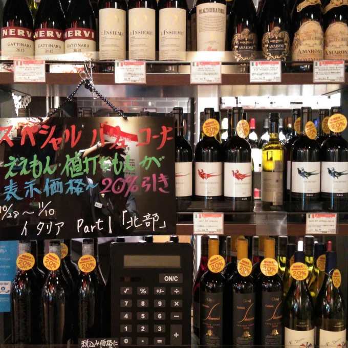 スペシャルバリューコーナーイタリアワイン展開11月10日(火)まで