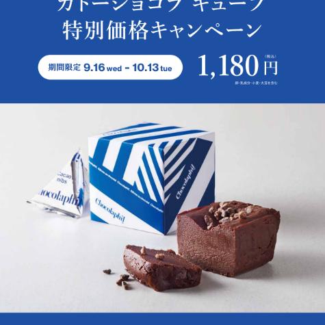 Chocolaphil🍫大丸心斎橋店 1周年特別企画✨