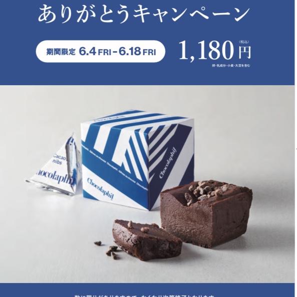 【Chocolaphil】一時営業終了 ありがとうキャンペーンのお知らせ